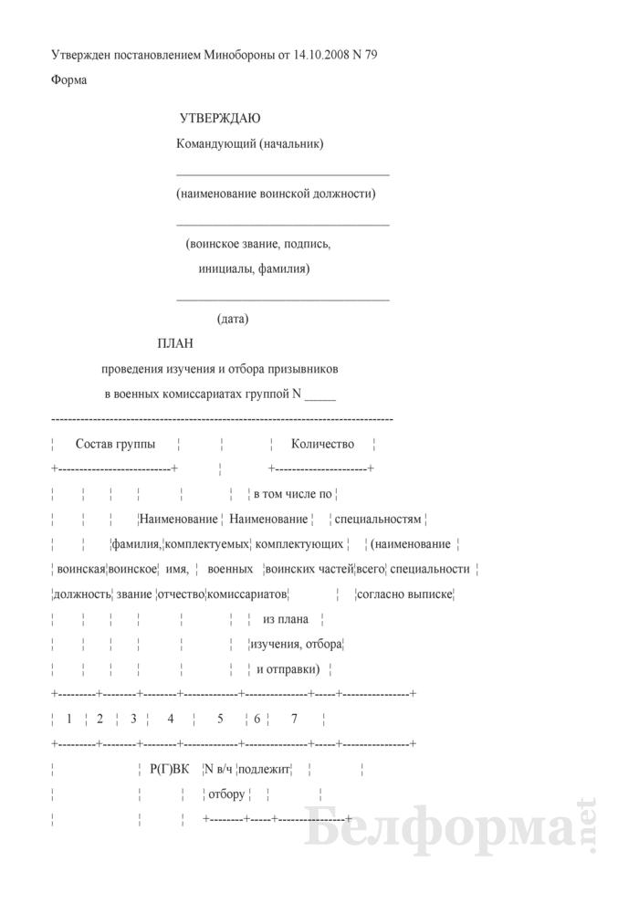План проведения изучения и отбора призывников в военных комиссариатах. Страница 1