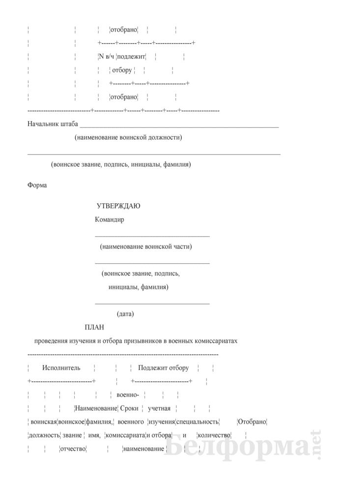 План проведения изучения и отбора призывников в военных комиссариатах. Страница 2