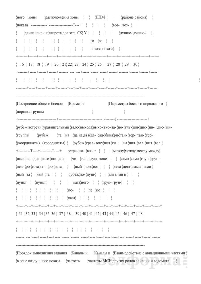 Плановая таблица взаимодействия при проведении демонстрационных полетов. Страница 2