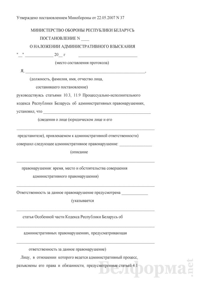 Постановление о наложении административного взыскания, утвержденное Министерством обороны Республики Беларусь. Страница 1