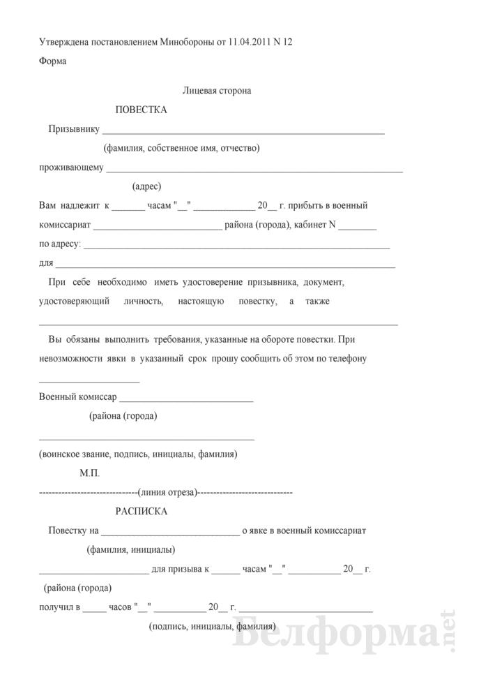 Повестка (призывнику в военный комиссариат). Страница 1