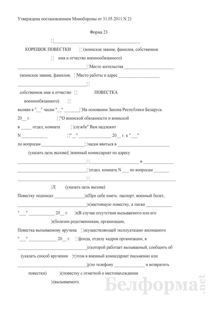 Повестка в военный комиссариат. Страница 1