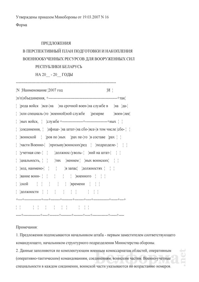 Предложения в перспективный план подготовки и накопления военнообученных ресурсов для Вооруженных Сил Республики Беларусь. Страница 1