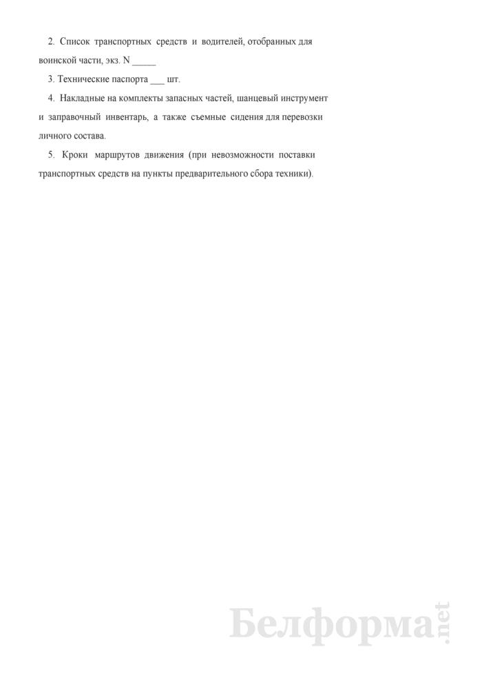 Предписание об убытии с транспортными средствами и личным составом водителей в пункт назначения для их доставки. Страница 2