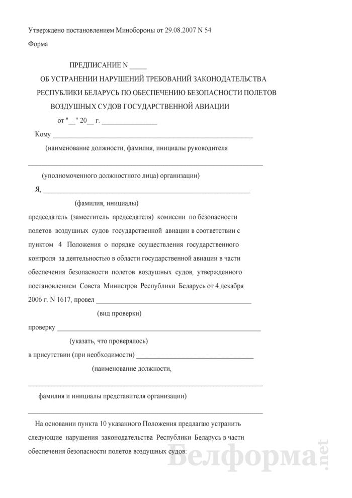 Предписание об устранении нарушений требований законодательства Республики Беларусь по обеспечению безопасности полетов воздушных судов государственной авиации. Страница 1