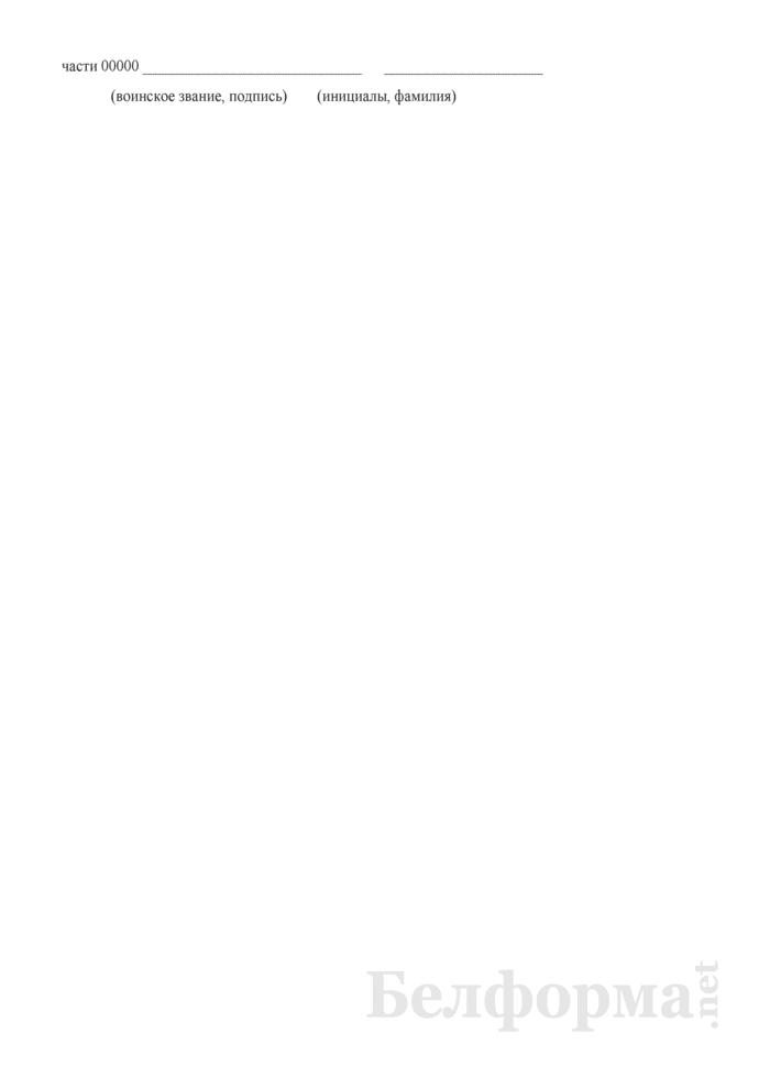 Приказ командира войсковой части о назначении начальника и технического персонала пункта испытания и зарядки баллонов высокого давления. Страница 2