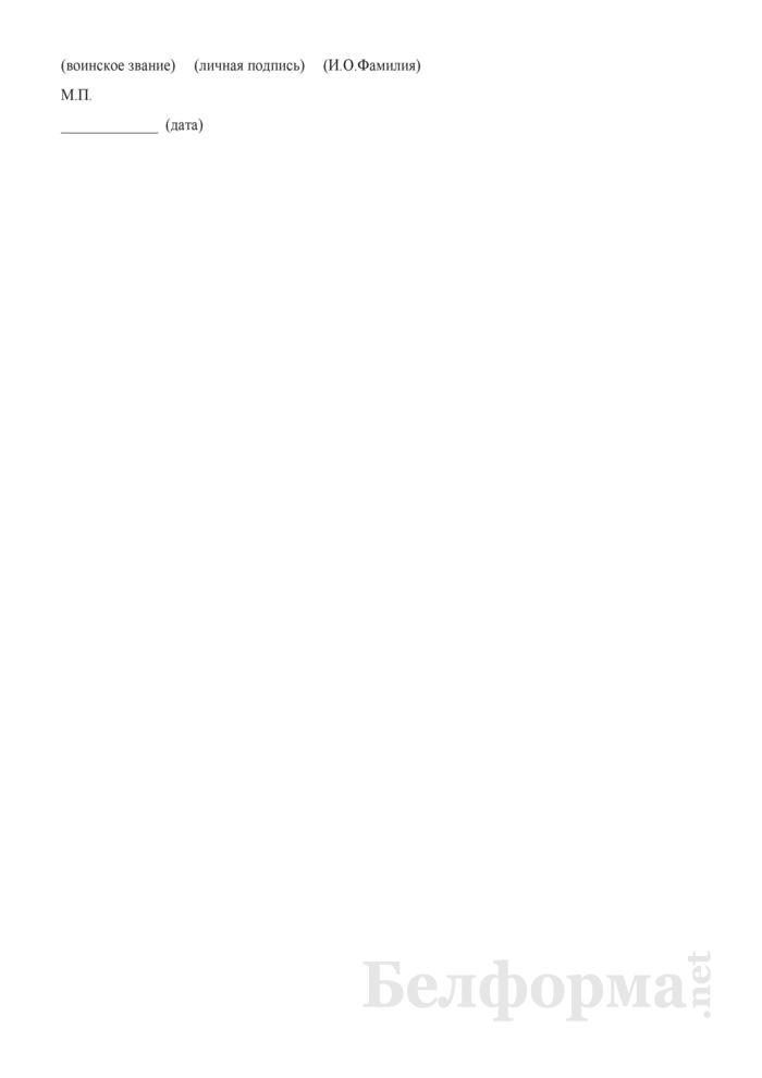 Примерная форма протокола согласования договорной цены на оказание платных услуг частями Вооруженных Сил Республики Беларусь по обеспечению военно-спортивных мероприятий юридических и физических лиц. Страница 2