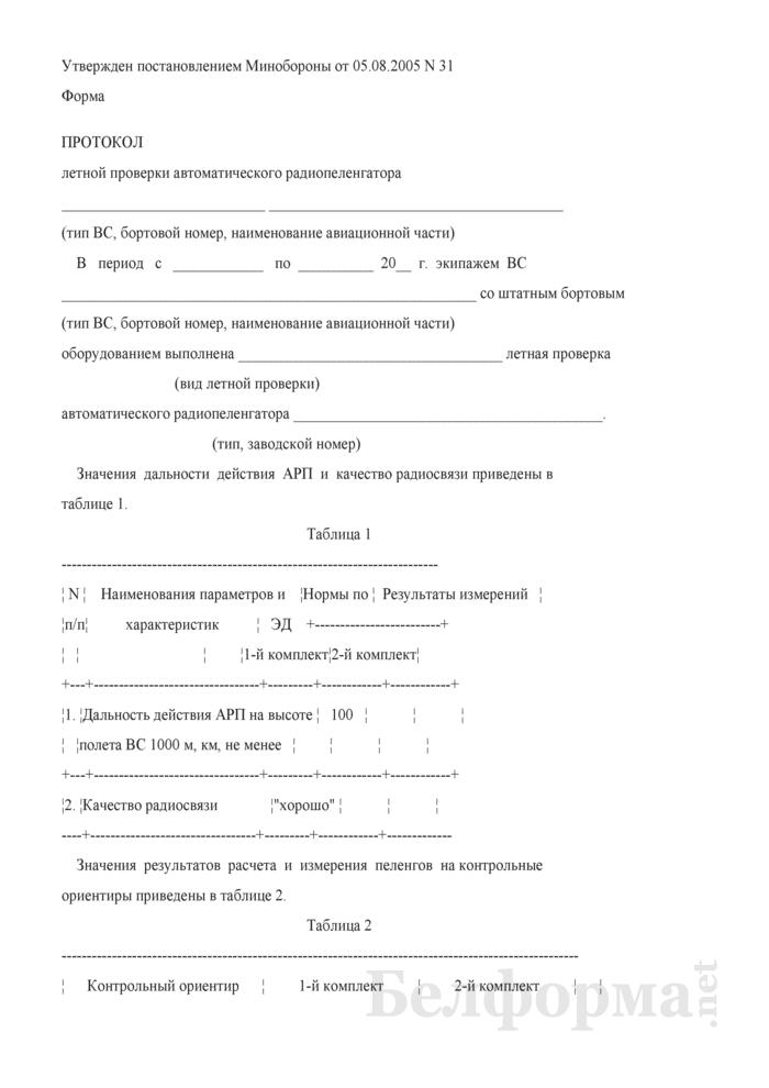 Протокол летной проверки автоматического радиопеленгатора. Страница 1