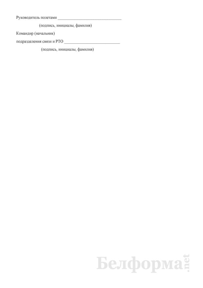 Протокол летной проверки автоматического радиопеленгатора. Страница 3