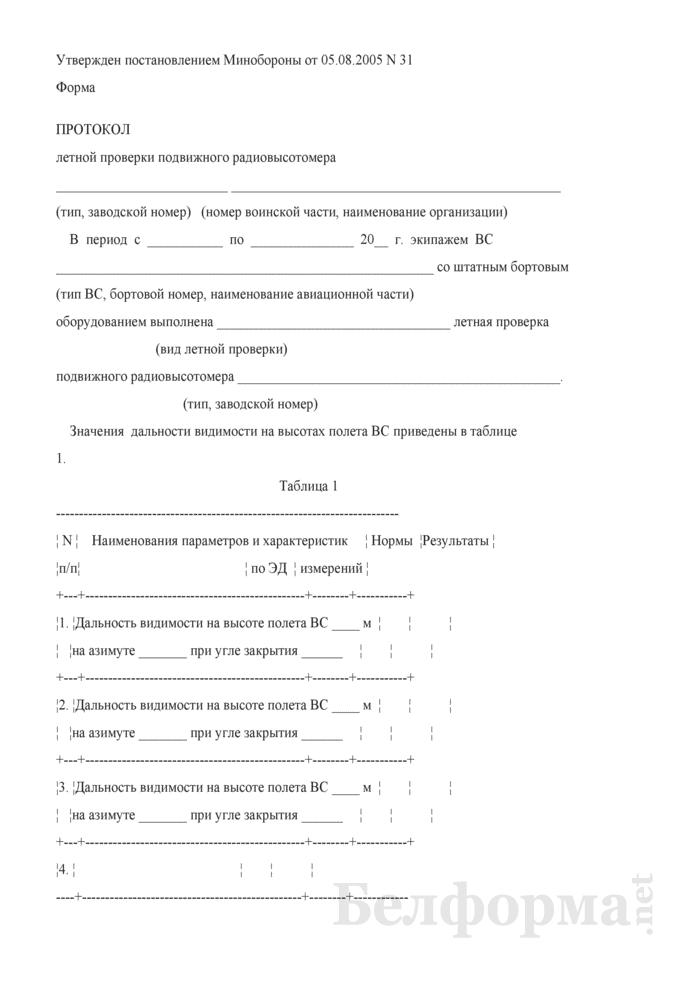 Протокол летной проверки подвижного радиовысотомера. Страница 1