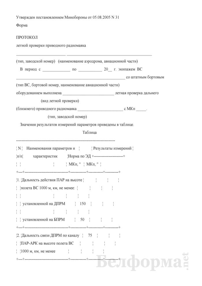 Протокол летной проверки приводного радиомаяка. Страница 1