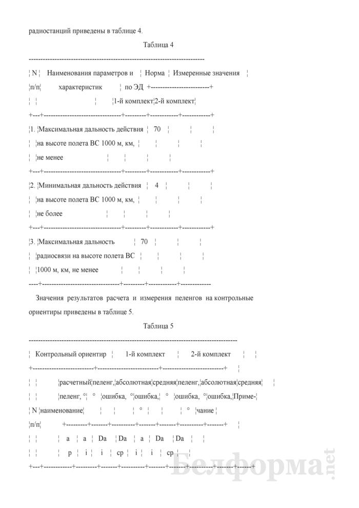 Протокол летной проверки радиолокационной системы посадки с ВИСП. Страница 4
