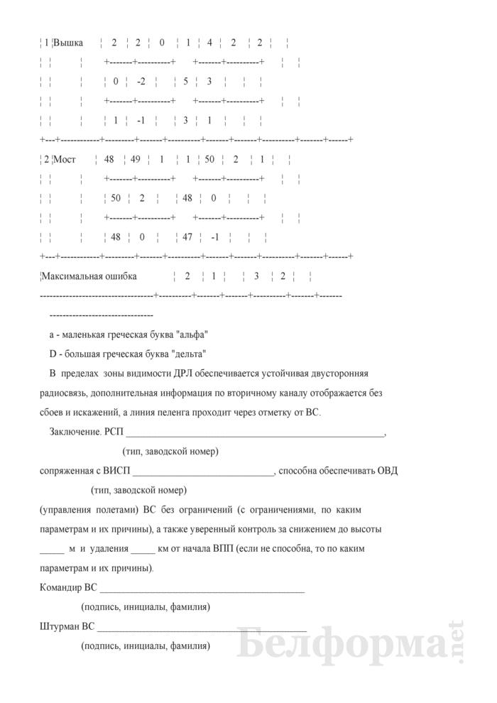 Протокол летной проверки радиолокационной системы посадки с ВИСП. Страница 5