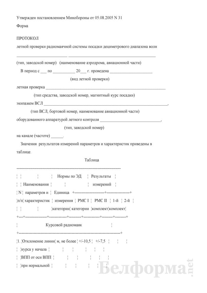 Протокол летной проверки радиомаячной системы посадки дециметрового диапазона волн. Страница 1