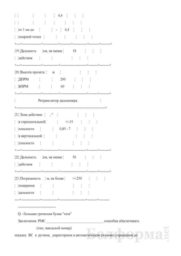 Протокол летной проверки радиомаячной системы посадки дециметрового диапазона волн. Страница 7