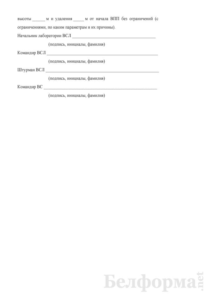 Протокол летной проверки радиомаячной системы посадки дециметрового диапазона волн. Страница 8