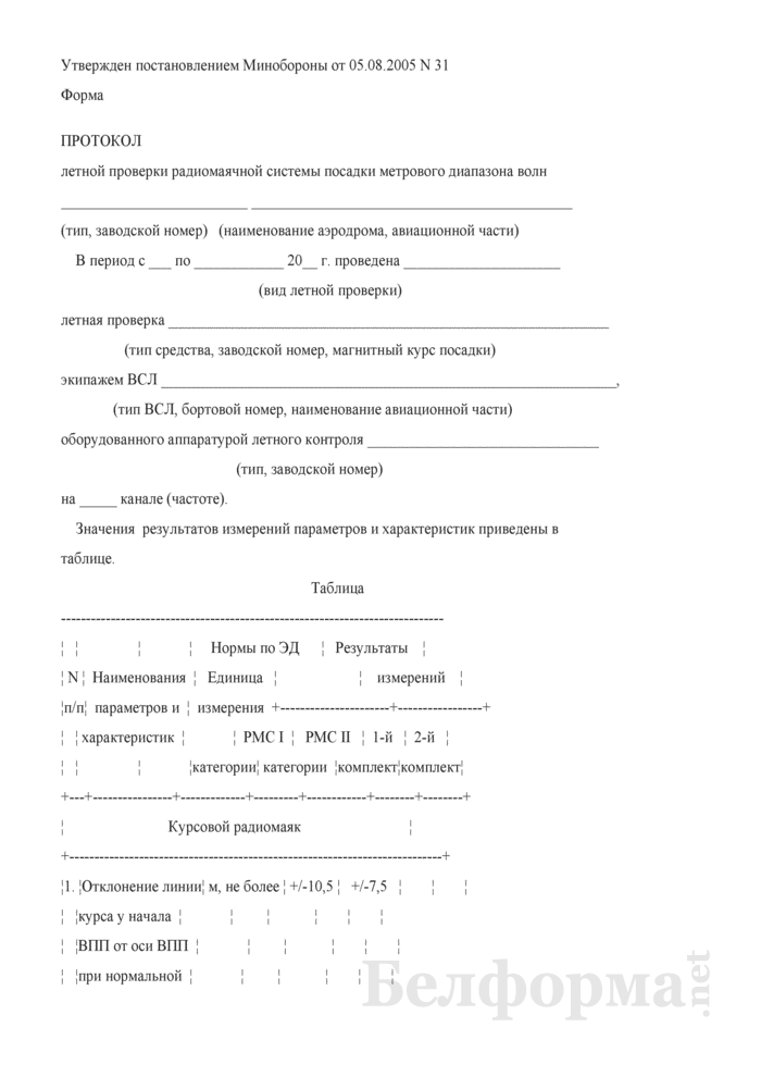 Протокол летной проверки радиомаячной системы посадки метрового диапазона волн. Страница 1
