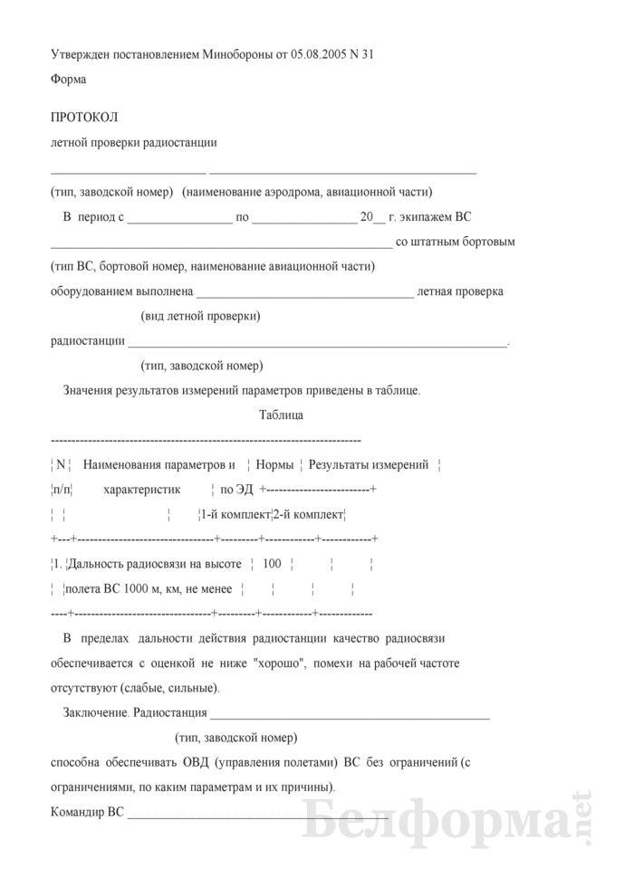 Протокол летной проверки радиостанции. Страница 1