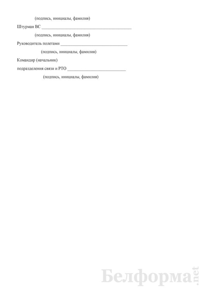 Протокол летной проверки радиостанции. Страница 2