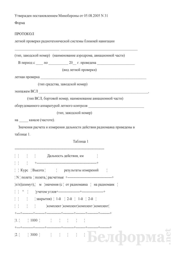 Протокол летной проверки радиотехнической системы ближней навигации. Страница 1