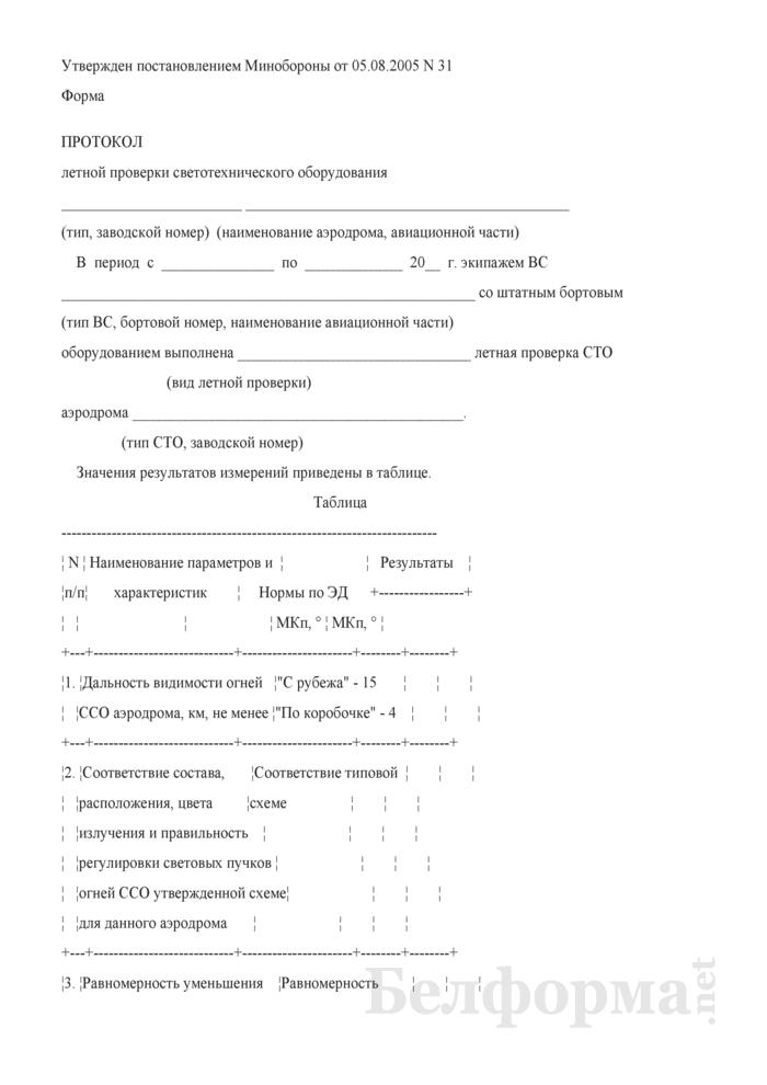 Протокол летной проверки светотехнического оборудования. Страница 1
