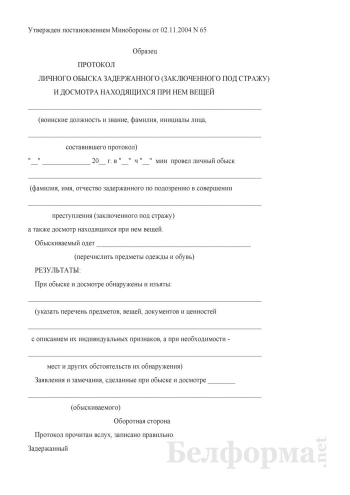 Протокол личного обыска задержанного (заключенного под стражу) и досмотра находящихся при нем вещей. Страница 1