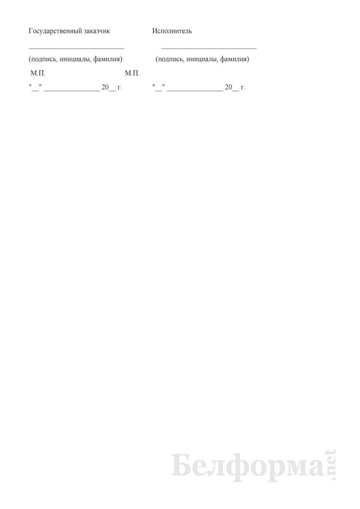 Протокол перевода предельной цены в фиксированную цену этапа, НИР (ОКР). Страница 2