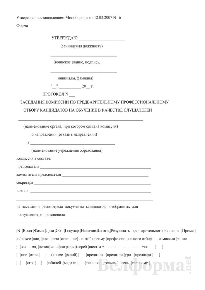 Протокол заседания комиссии по предварительному профессиональному отбору кандидатов на обучение в качестве слушателей. Страница 1
