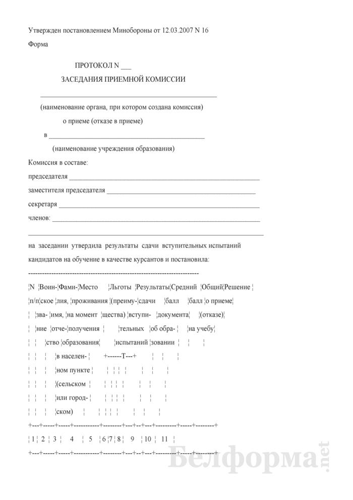 Протокол заседания приемной комиссии. Страница 1