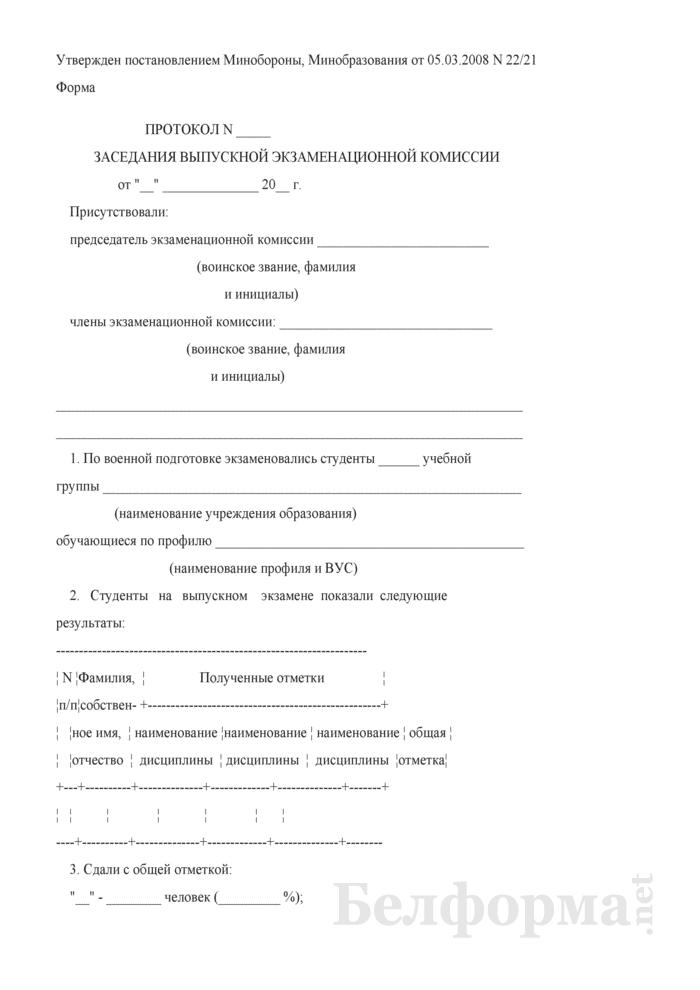 Протокол заседания выпускной экзаменационной комиссии. Страница 1
