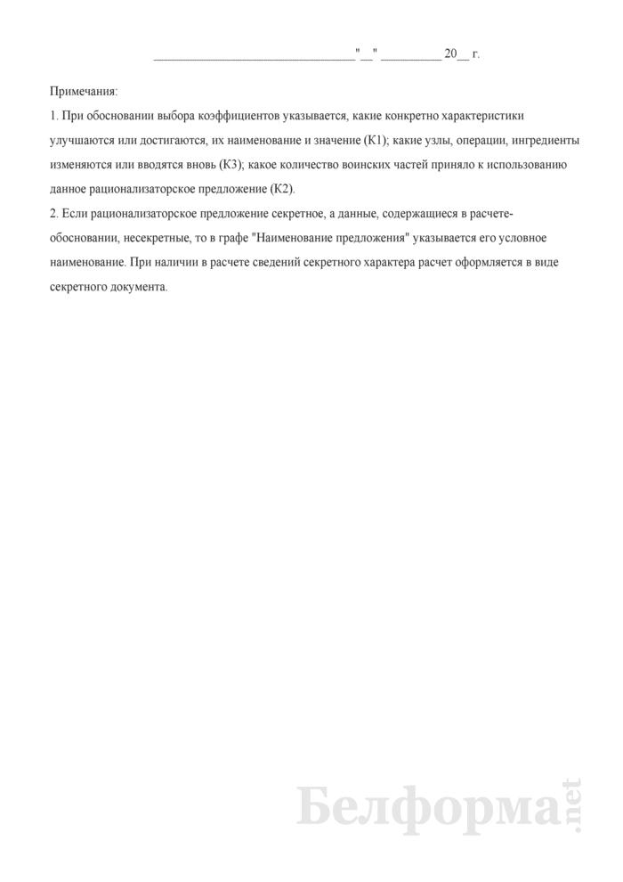 Расчет-обоснование размера денежного вознаграждения за рационализаторское предложение. Страница 2