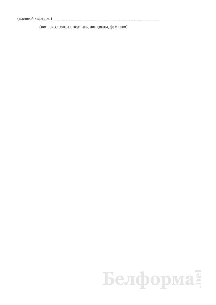 Расчет количества часов годовой учебной нагрузки преподавательского состава военного факультета (военной кафедры). Страница 2