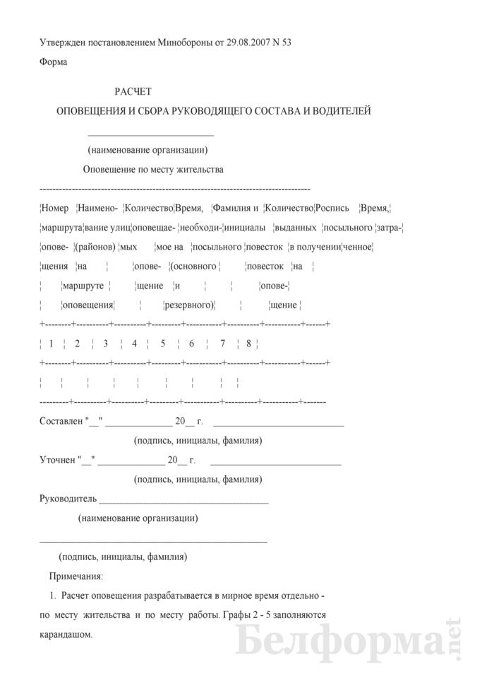 Расчет оповещения и сбора руководящего состава и водителей. Страница 1