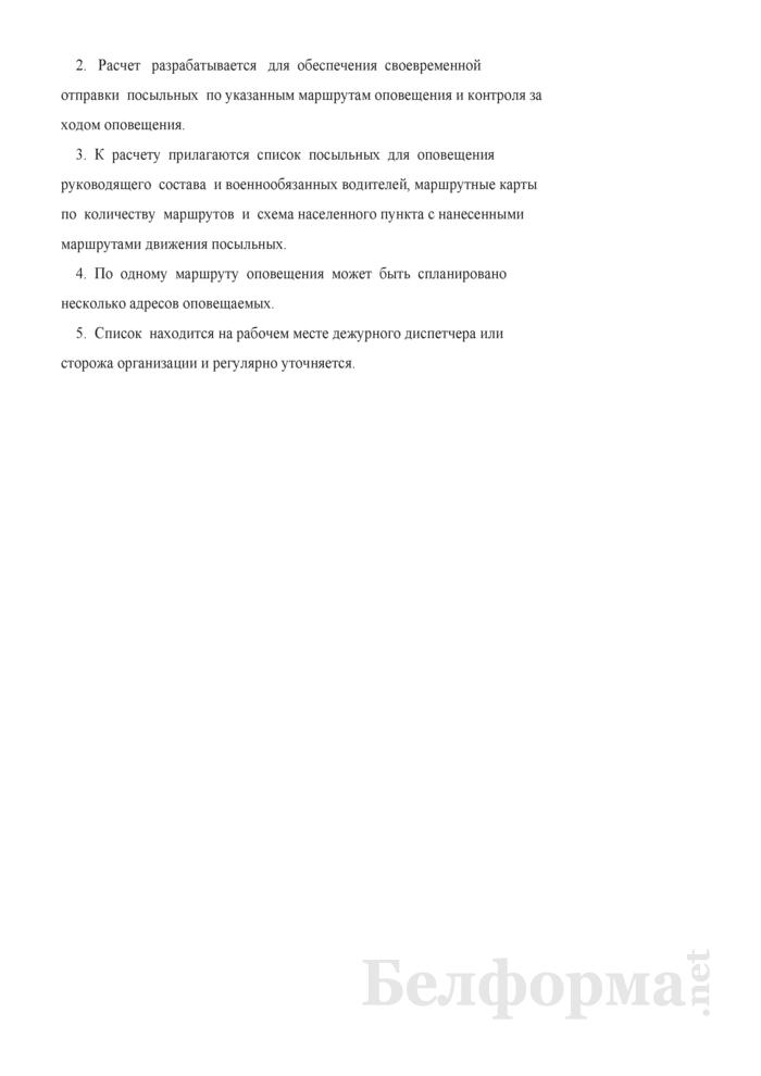 Расчет оповещения и сбора руководящего состава и водителей. Страница 2