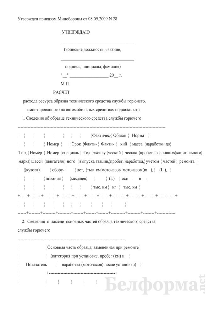 Расчет расхода ресурса образца технического средства службы горючего, смонтированного на автомобильных средствах подвижности. Страница 1