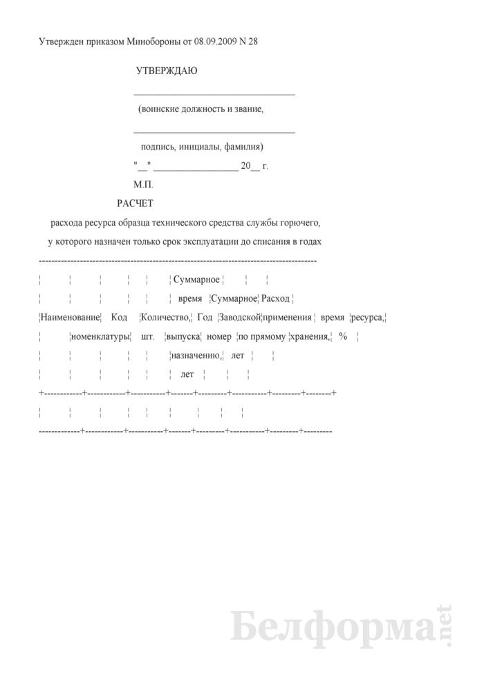 Расчет расхода ресурса образца технического средства службы горючего, у которого назначен только срок эксплуатации до списания в годах. Страница 1