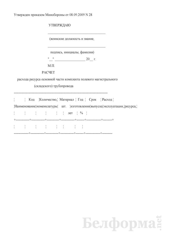 Расчет расхода ресурса основной части комплекта полевого магистрального (складского) трубопровода. Страница 1