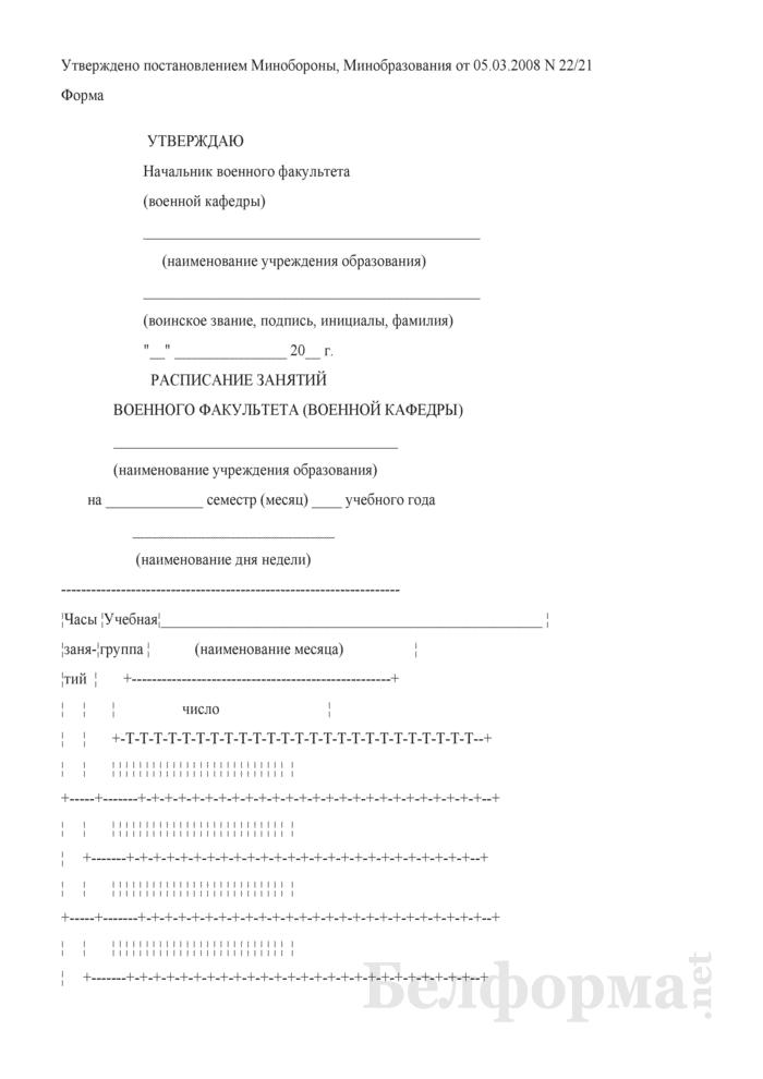 Расписание занятий военного факультета (военной кафедры). Страница 1