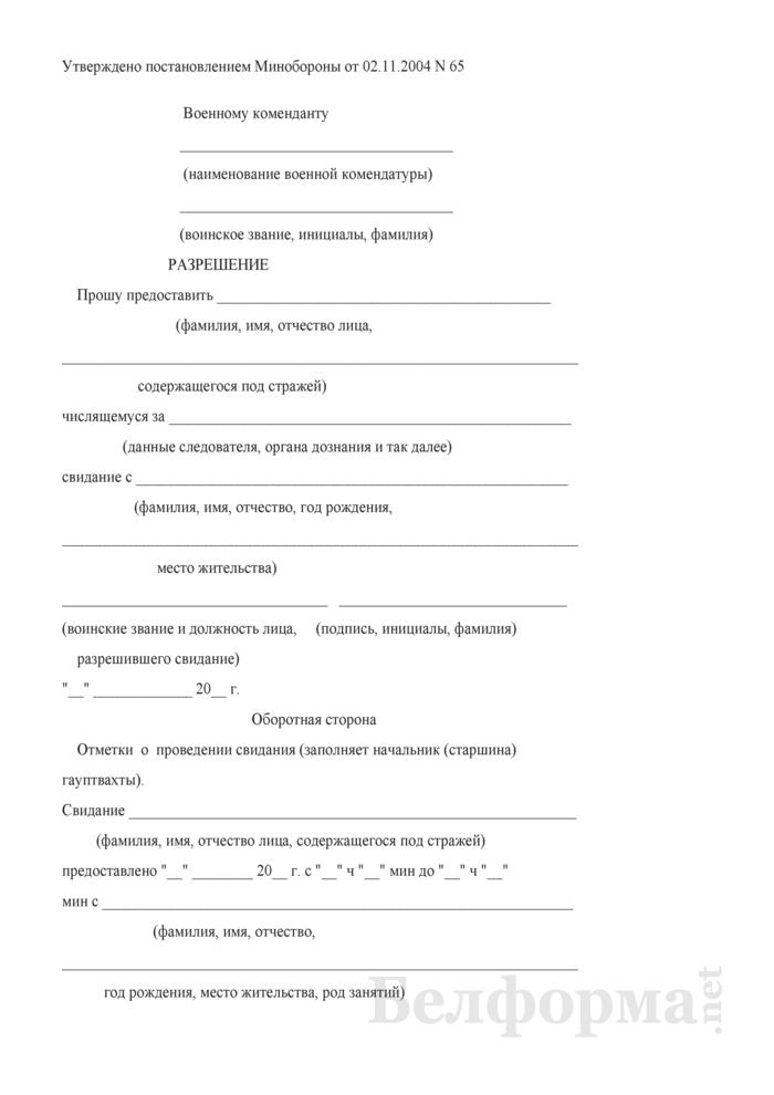 Разрешение на предоставление свидания с содержащимся под стражей. Страница 1