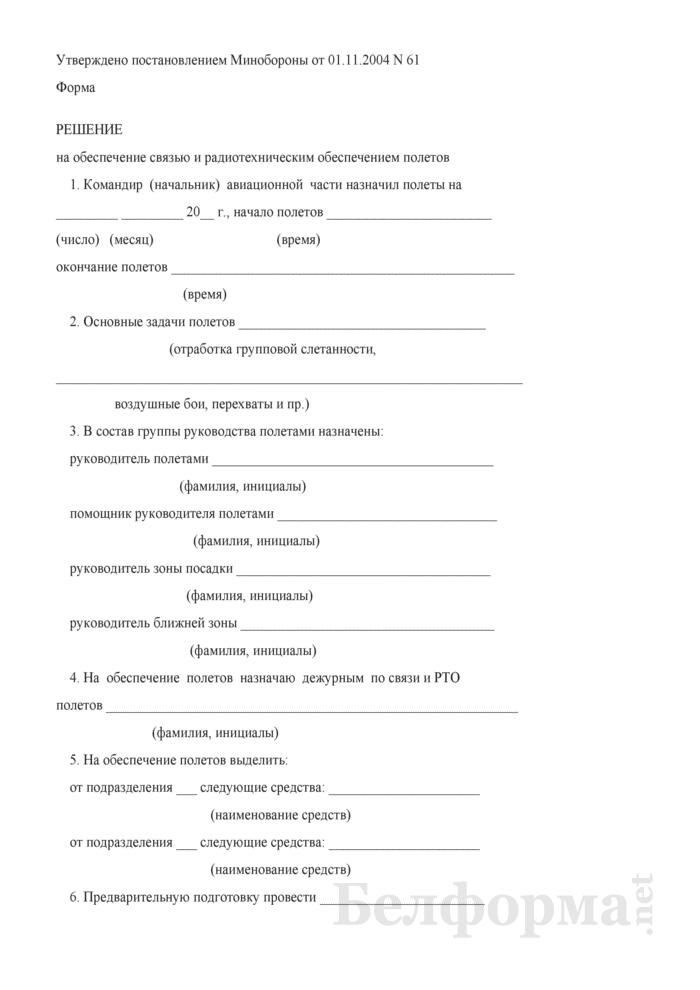 Решение на обеспечение связью и радиотехническим обеспечением полетов. Страница 1