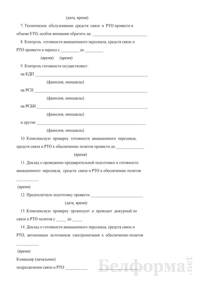Решение на обеспечение связью и радиотехническим обеспечением полетов. Страница 2