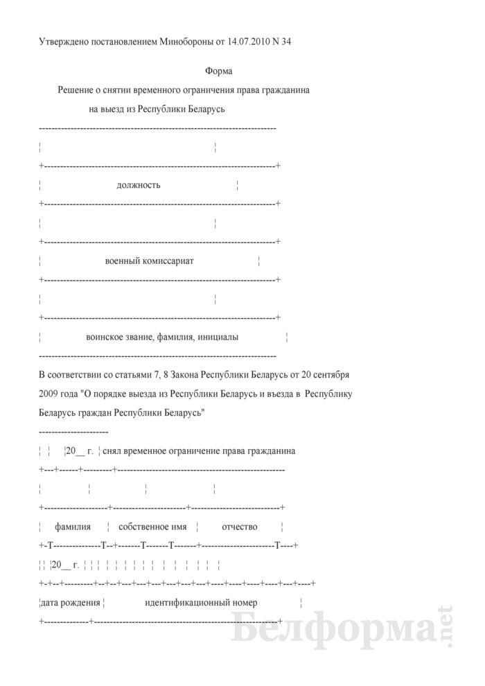 Решение о снятии временного ограничения права гражданина на выезд из Республики Беларусь. Страница 1