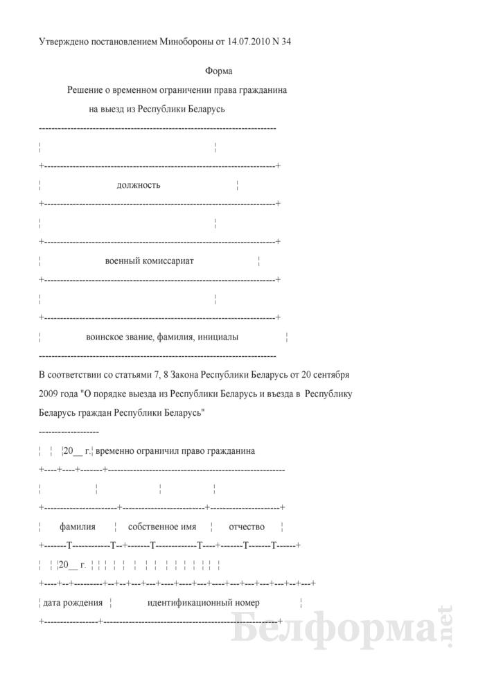 Решение о временном ограничении права гражданина на выезд из Республики Беларусь. Страница 1