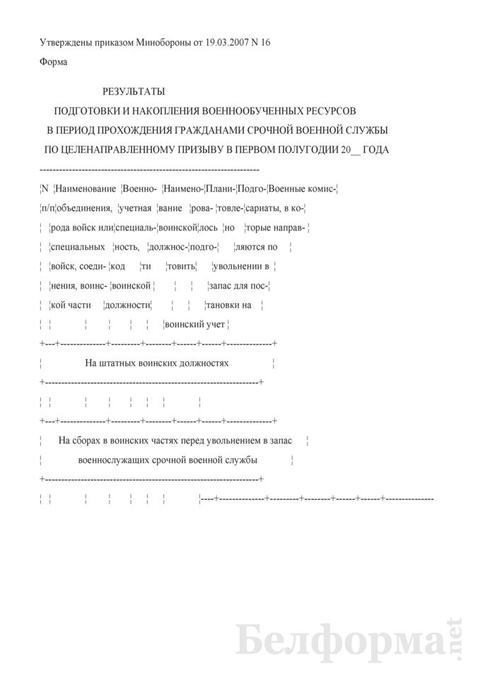 Результаты подготовки и накопления военнообученных ресурсов в период прохождения гражданами срочной военной службы по целенаправленному призыву. Страница 1