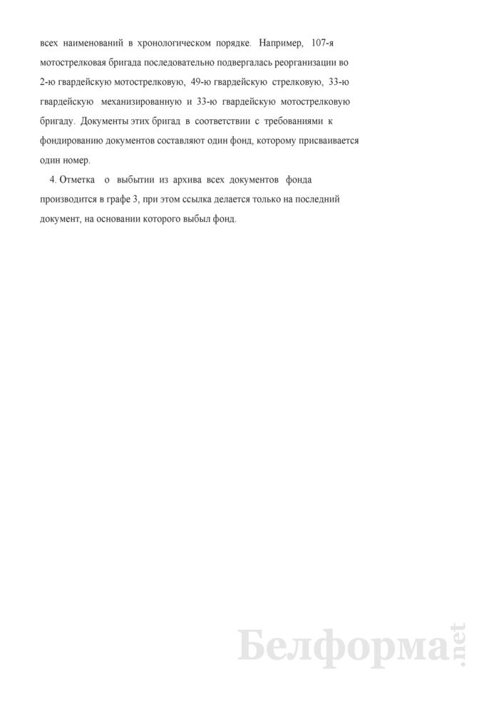 Список фондов. Форма № 18. Страница 2