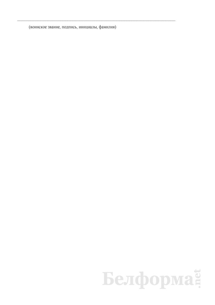 Список призывников военного комиссариата, отобранных для комплектования. Страница 2