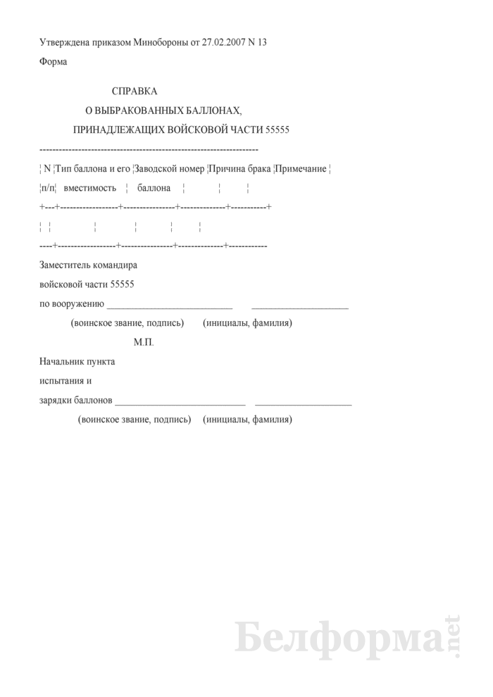 Справка о выбракованных баллонах, принадлежащих войсковой части. Страница 1