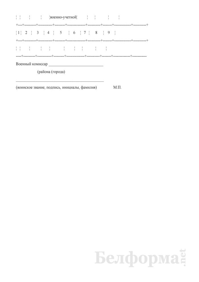 Сводный список призывников, подлежащих призыву на срочную военную службу, службу в резерве. Страница 2