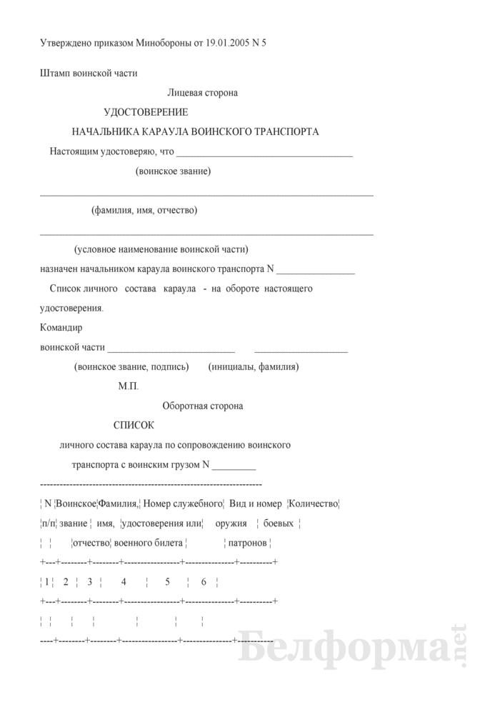 Удостоверение начальника караула воинского транспорта. Страница 1