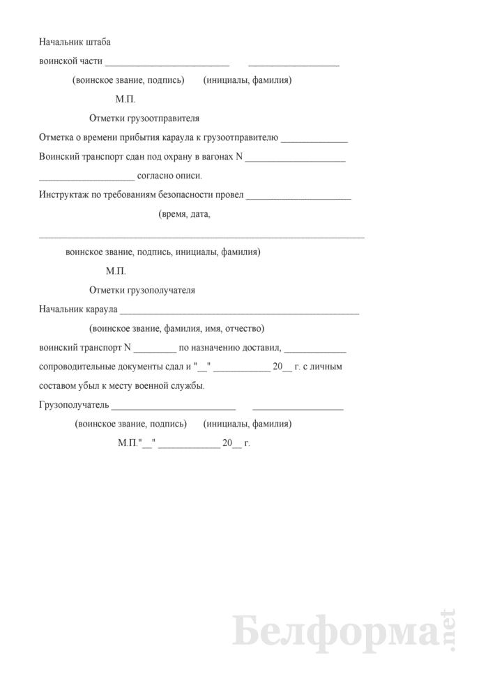 Удостоверение начальника караула воинского транспорта. Страница 2
